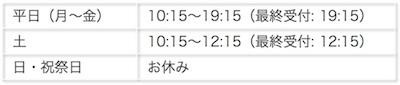 3_2_受付時間チャート