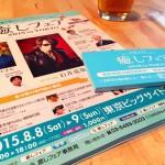 癒しフェア in Tokyoに出展します♪