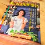 【メディア掲載】セラピスト別冊 「美しくなる食事療法」に掲載されました